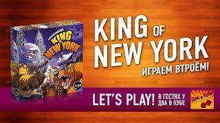 """Играем в одну из самых любимых игр Алексея Зуйкова (Два в Кубе) - """"King of New York"""". Огромные фантастические монстры нападают на город Нью-Йорк и выясняют кто из них главный!Канал Лёша Зуйкова (тот парень в центре, к которому мы пришли в гости): https://goo.gl/E7F6EuПомощь каналу (каждые 1500р доната - дополнительное видео (3 в неделю, вместо 2): https://goo.gl/cglov9Наш НОВЫЙ канал «Твой Игровой LIVE» (видеоигры, музыка, литература), переходи, подписывайся: https://goo.gl/zC7bZ6Доставка посылок из Америки — сервис «Бандеролька»: http://bit.ly/2hBcG0K - купон на скидку 7% при регистрации по этой ссылкеПартнёрская программа youtube: https://goo.gl/e8z3Ja Наша группа ВКонтакте: http://vk.com/boardfilchВы смотрите канал «Твой Игровой» (канал о настольных играх). На канале двое ведущих — Фил и Денис. Мы делаем  качественный контент, сотрудничая с ведущими издательствами и независимыми разработчиками. Обзоры настольных игр, включающие развернутое мнение, тематические подборки, топы, летсплеи, стримы и распаковки. Подписывайтесь на канал  «Твой Игровой» и будьте в курсе мира настольных игр.Hello! You are viewing the channel, """"Tvoy Igrovoy"""" (channel about board games). On channel two hosts — Phil and Dennis. We make high-quality content, working with leading publishers and independent developers. Reviews of board games, including a detailed opinion, collections, TOPs, """"let's play""""s, stream and unpacking. Subscribe to the channel, """"Tvoy Igrovoy"""" and keep up with the world of board games."""