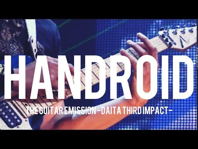 Handroid / DAITA