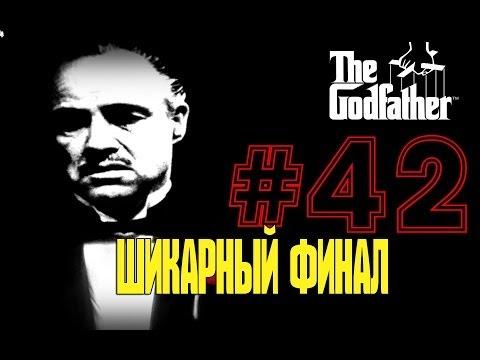 The Godfather (Серия №42. Шикарный финал) (видео)