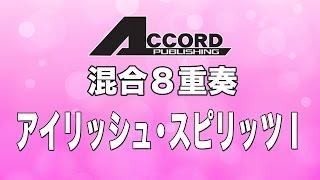 Download Lagu GME-7107【混合8重奏】アイリッシュ・スピリッツI Mp3