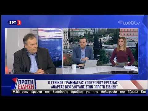 Α. Νεφελούδης: Απόλυτη παραβατικότητα από τους εργοδότες των διανομέων | 16/11/18 | ΕΡΤ