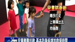 民視新聞《兒童學防身術 增加反應能力》