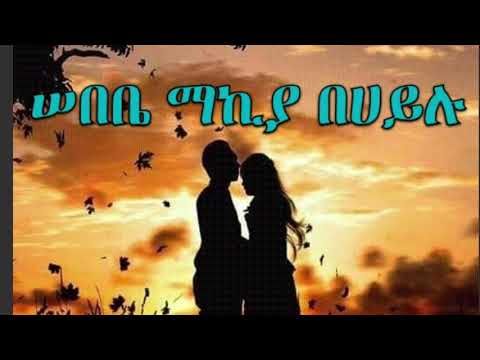 Sebebe makiya behaylu Ethiopian song ሠበቤ ማኪያ በሀይሉ sebebe