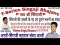 !! सिंगाजी संध्या आरती !! by रमेश जी महाराज के मुखारविंद से !!