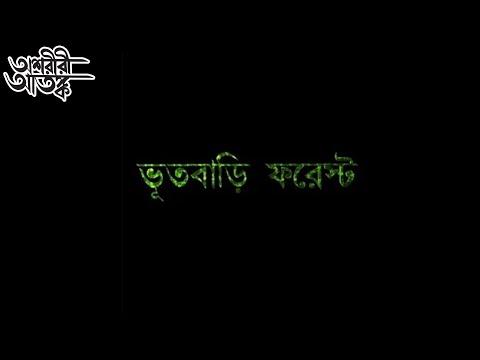 Bhootbari Forest (Bangla)