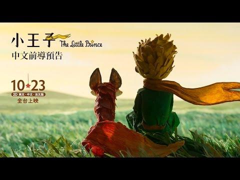 《小王子》電影版 官方中文前導預告