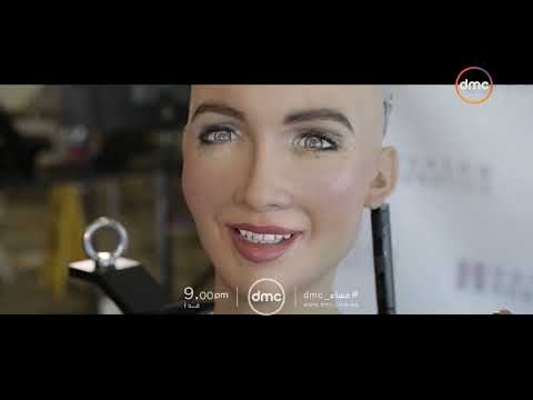 """الروبوت """"صوفيا"""" للجمهور المصري: انتظروني مع أسامة كمال"""