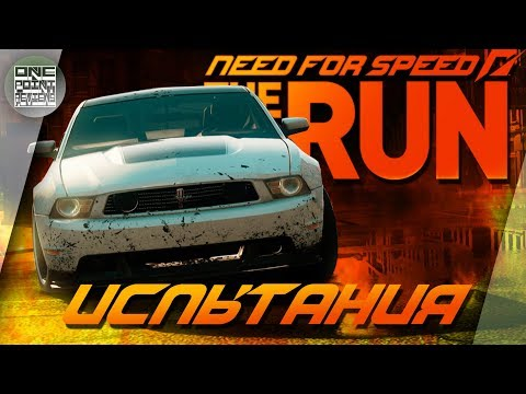 Need For Speed The Run - ЖОПОРВУЩИЕ ИСПЫТАНИЯ! / И хреновый Ford Mustang 😑