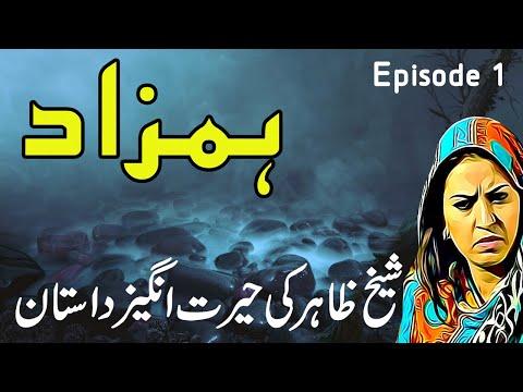 Hamzaad Season 3 Episode 1 || Urdu Hindi Suspence Horror