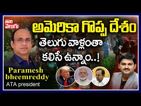 ATA President Paramesh Bheemreddy Exclusive Interview