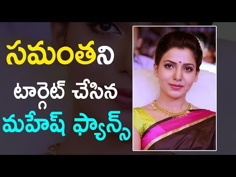 Video Mahesh Babu Fans Attack Samantha on Chalapathi Rao Comments || Latest Film News download in MP3, 3GP, MP4, WEBM, AVI, FLV January 2017