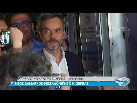 Δηλώσεις Κ.Ζέρβα | 2/6/2019 | ΕΡΤ