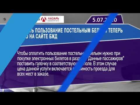 Новостная лента Телеканала Интекс 05.07.20.