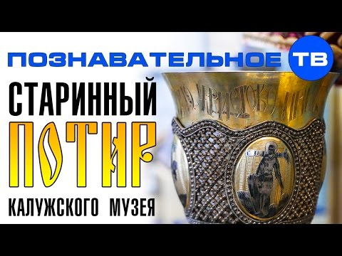 Старинный потир Калужского музея (Познавательное ТВ Артём Войтенков) - DomaVideo.Ru