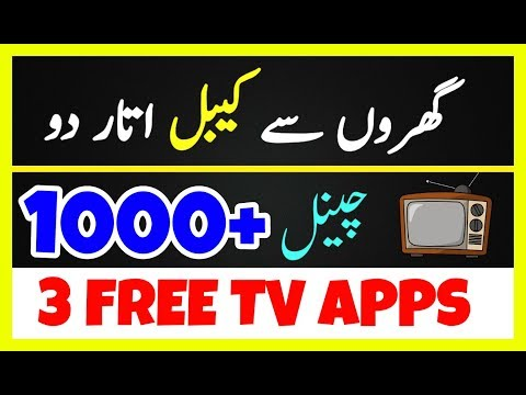 3 Best Live Tv Apps For Android Mobile - Urdu/Hindi- Star Look