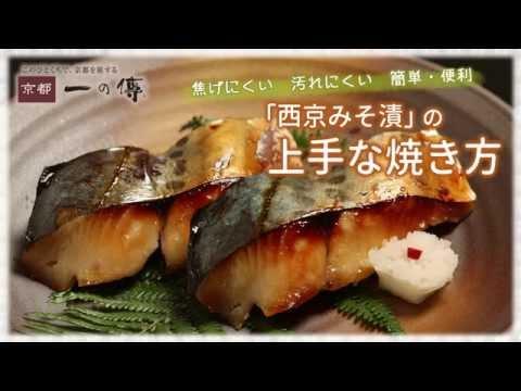 京都老舗が教える簡単・焦げない・汚さない「西京漬けの上手な焼き方」