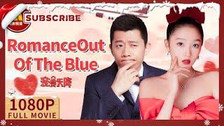 Video 【1080P Chi-Eng SUB】《浪漫天降/Romance Out Of The Blue》傻白甜异想天开犯蠢意淫(夏雨/关晓彤/邱泽 主演) MP3, 3GP, MP4, WEBM, AVI, FLV Juli 2019
