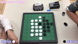 Download Video オセロ 品川スーパーリーグ 高梨九段 vs 岡本九段 1/3 MP3 3GP MP4