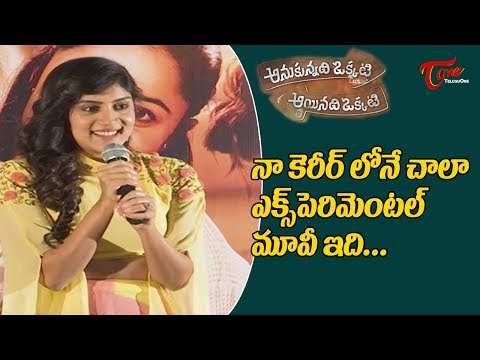 Anukunnadi Okati Ayinadi Okati Movie Press Meet | Dhanya Balakrishna | TeluguOne Cinema
