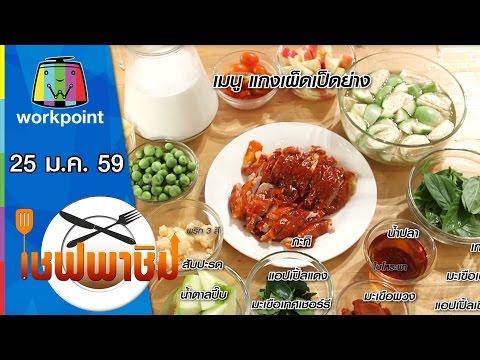 เชฟพาชิม | ปลาเผาอินโดนีเซีย,แกงเผ็ดเป็ดย่าง | 25 ม.ค. 59 Full HD