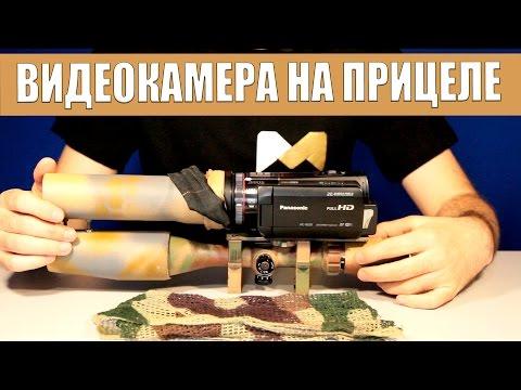 Крепление видеокамеры на прицеле. How to Make a Sniper Scope cam (видео)