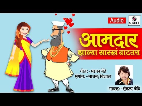 Video Aamdar Zalya Sarkha Vatatay - Marathi Lokgeet - Sumeet Music download in MP3, 3GP, MP4, WEBM, AVI, FLV January 2017