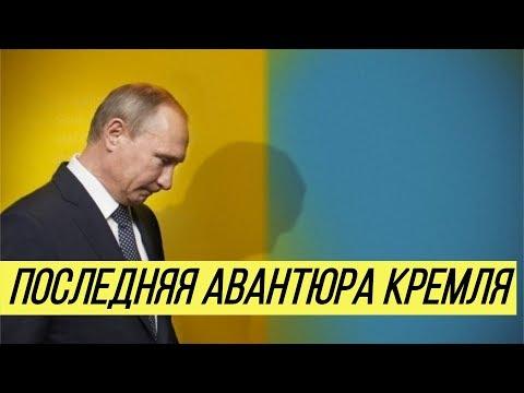 Это будет окончание президентства Путина