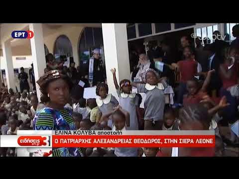 Η κάμερα της ΕΡΤ στα εγκαίνια ορφανοτροφείου στη Σιέρα Λεόνε | 9/11/18 | ΕΡΤ