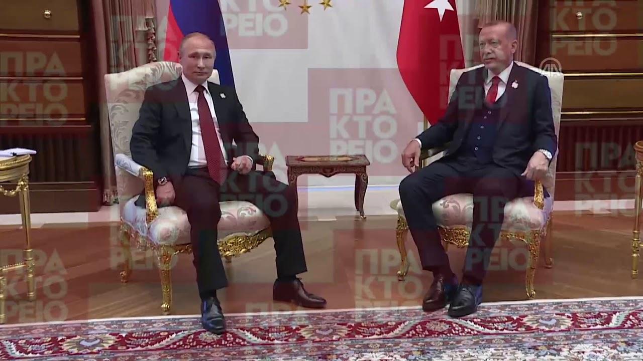 Συνάντηση Ερντογάν-Πούτιν στην Άγκυρα
