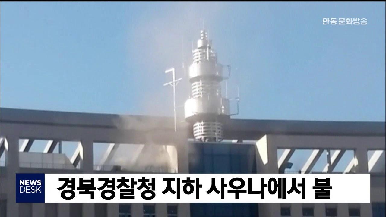 경북경찰청 지하 사우나에서 불