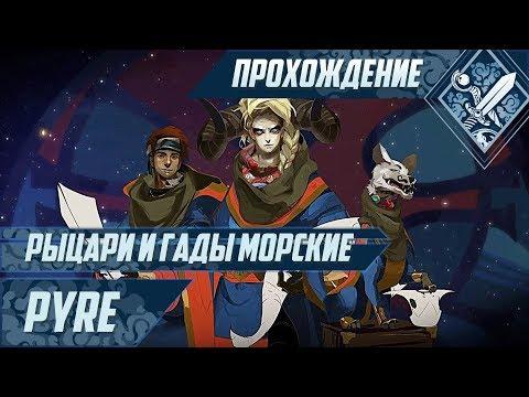 Рыцари и гады морские - Pyre #6
