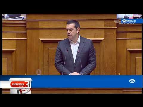 Επίθεση Τσίπρα στον Μητσοτάκη για στοχοποίηση και εκφοβισμό βουλευτών | 15/1/2019 | ΕΡΤ