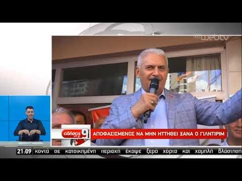 Στην τελική ευθεία για τις κρίσιμες εκλογές στην Κωνσταντινούπολη | 22/06/2019 | ΕΡΤ
