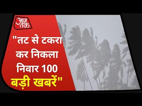 Hindi News Live: देश-दुनिया की सुबह की 100 बड़ी खबरें I Nonstop 100 I Top 100 I Nov 26, 2020