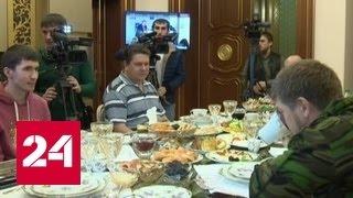 Освобожденные в Ливии российские моряки поблагодарили Кадырова