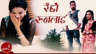 Raichau Runa Lai - Krishna Pandey Chhetri & Bandana Pandey