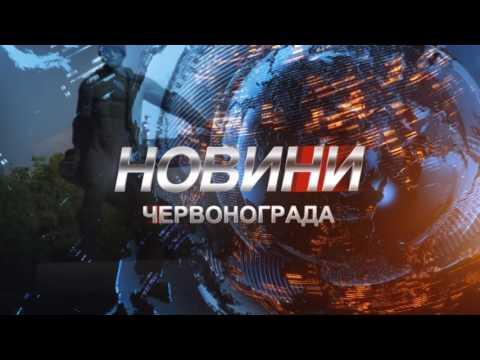 НОВИНИ із Червонограда | 14.05.2017