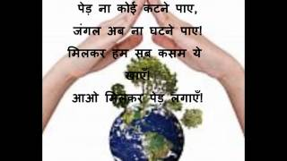 This is a Hindi poem about the importance of trees in our life. Lets plant the trees Hindi poem, हिन्दी कविता- आओ मिलकर पेड़ लगाएँ आओ मिलकर पेड़ लगाएँ, हरा ...