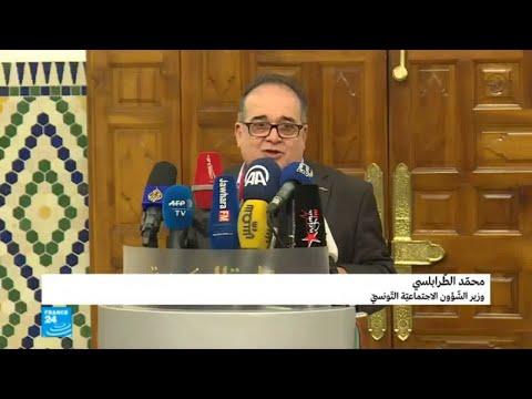 العرب اليوم - شاهد: وزير الشؤون الاجتماعية يفصل مساعدات الدولة المزمعة للتونسيين