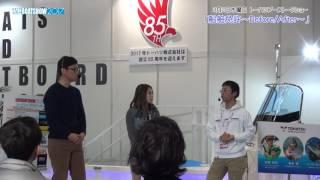 ジャパンインターナショナルボートショー2017 ①【船舶免許~Before/After~】