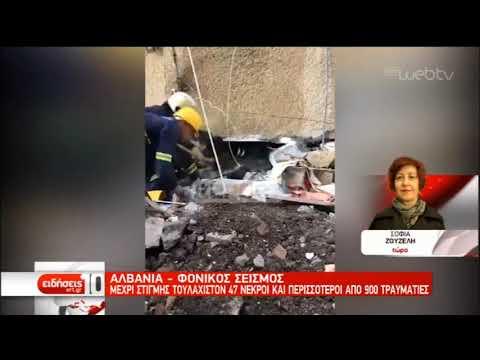 Αλβανία: Άνιση η μάχη με το χρόνο για τον εντοπισμό επιζώντων | 29/11/2019 | ΕΡΤ