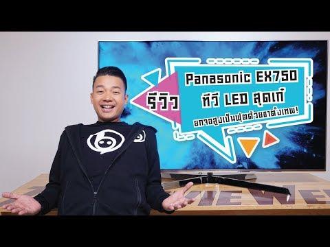 รีวิว Panasonic EX750 ทีวี LED ตัวท็อปสุดเก๋ ยกจอสูงได้เป็นฟุต! [4K Video]