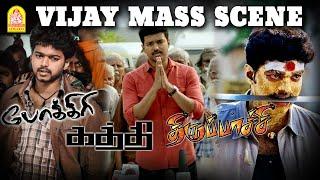 Video Vijay 25 Years Of Entertainment | Thalapathy Vijay best Mass scenes | Vijay mass scenes | Vijay MP3, 3GP, MP4, WEBM, AVI, FLV Juni 2018