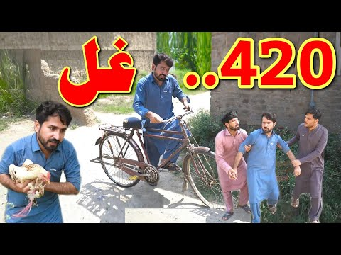 420 Ghal New Pashto Funny Video By Khan Vines