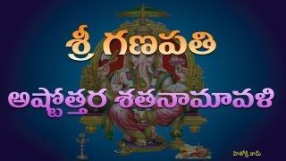 Ganapathi Astothara Satha naamavali (Telugu) - Ganesh Pooja (Ashtotharam) - Vinayaka Astotharam