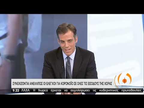 Π.Αρκουμανέας : Συνεχίζονται οι έλεγχοι για Κορονοϊό σε όλες τις εισόδους της χώρας|02/07/20|ΕΡΤ