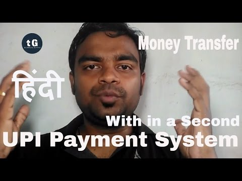 Hindi | UPI Payment System | Money transfer with in second | Technical Guptaji