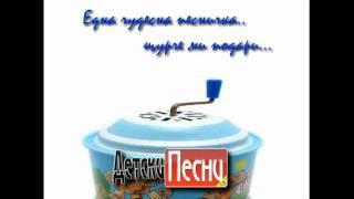 Посетете нашият сайт на адрес http://detskipesni.net , за да откриете колекцията ни от детски песни.