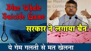 लोगों की जान लेने वाले Blue whale Game पर मोदी सरकार ने लगाया बैन ! दुनियाभर में इस गेम का आतंक Blue Whale Suicide Game: Government Orders Google, Facebook To Remove LinksLike, Comment & ShareSubscribe Our Channelhttps://www.youtube.com/channel/UCaf0wu3R1I6MdXG_upOk2vwVisit Our Websitehttp://www.pyarauttarakhand.comLike Our Facebook Pagehttps://www.facebook.com/PyarauttarakhandFollow us on Twitterhttps://twitter.com/PyaraUKFollow on Google+https://plus.google.com/u/0/+PyaraUttarakhand