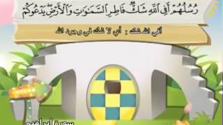 المصحف المعلم للشيخ القارىء محمد صديق المنشاوى سورة ابراهيم كاملة جودة عالية